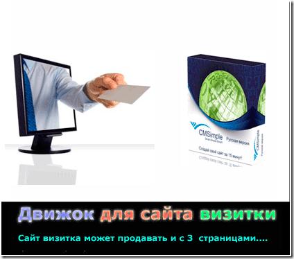 cms для сайта визитки