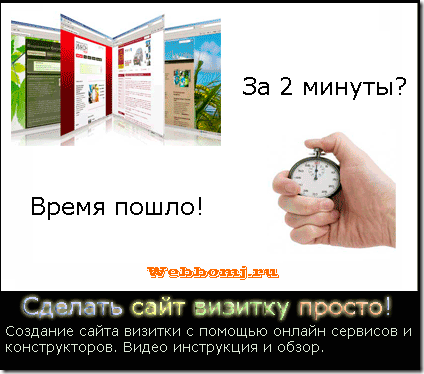 сделать сайт визитку