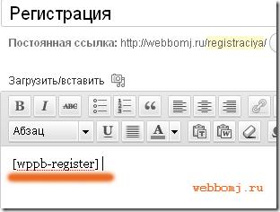 плагин регистрации