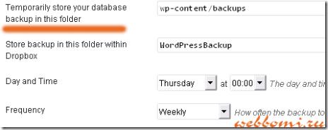 backup wordpress ss