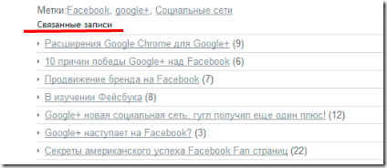 Плагин wordpress перелинковка simple tags related posts