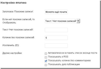 Плагин wordpress перелинковка simple tags related posts