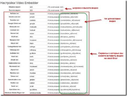 как вставить видео Video Embedder