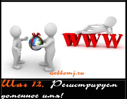 создание сайта, создание блога, регистрируем доменное имя