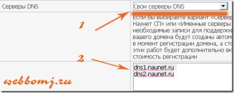 регистрация домена dns