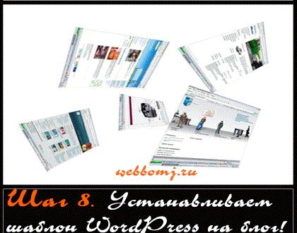 создание сайта, создание блога, как установить шаблон