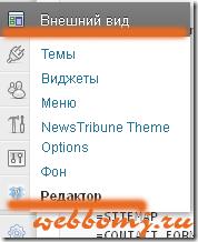 перевод темы wordpress административная панель