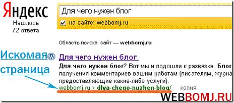 проверить индексацию сайта яндекс поиск