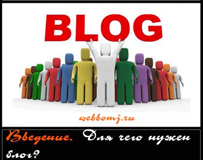как создать сайт. для чего нужен блог