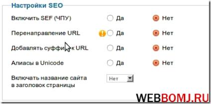 ЧПУ Joomla
