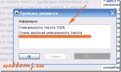 внутренняя оптимизация сайта уникальность текста