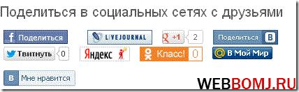 внутренняя оптимизация сайта кнопки соц. сетей