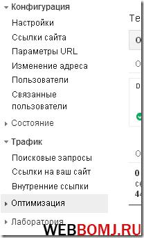 Google вебмастер трафик