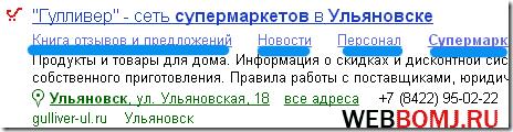 яндекс web мастер основы быстрые ссылки