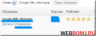 карта сайта xml плагин wordpress