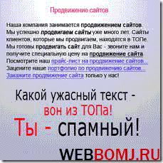 фильтры Яндекса ты спамный