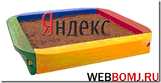 фильтры яндекса песочница новый домен