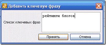 программа определения позиций сайта в Яндекс